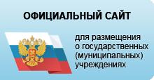 Официальный сайт гос учреждений
