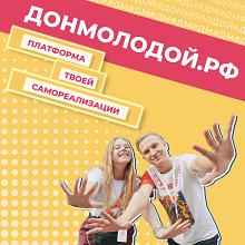 Донмолодой.рф